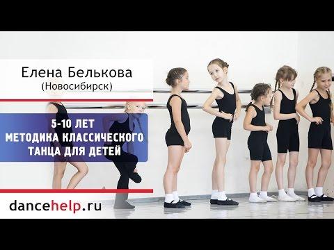 №309 Методика работы с детьми от 5 лет. Елена Белькова, Новосибирск