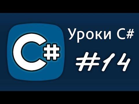 Уроки C# – циклы, While, Do While – Урок 14