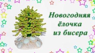 Новогодняя ёлочка из бисера. Бисероплетение для начинающих(Это видео повествует о том, как создать новогоднюю ёлочку из бисера. Можно сказать, что этот видео урок по..., 2015-11-18T20:30:07.000Z)