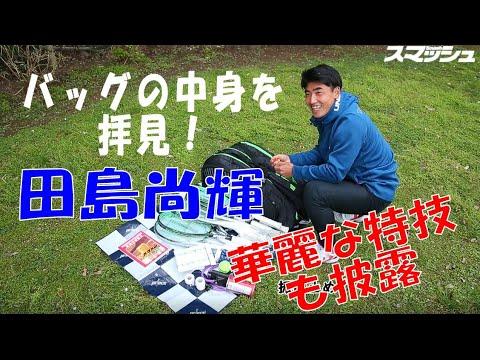 田島尚輝バッグの中身を拝見 華麗な特技も披露|スマチューブ