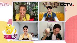《幸福账单》 20200602 云享美食| CCTV综艺