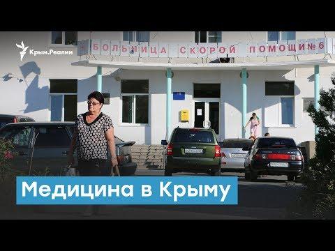 Медицина в Крыму | Крымский вечер