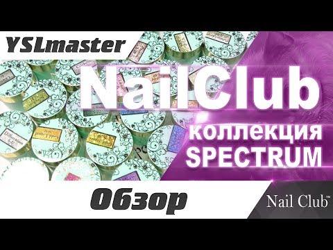 Nail Club - spectrum (новинки 2017) бомбичный блеск!