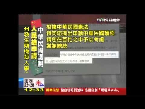 求「總統」准辦 陸民瘋中華民國護照