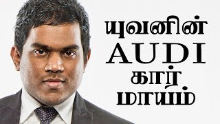 யுவனின் AUDI கார் மாயம்!!! நடந்தது என்ன??   #Yuvan Shankar Raja's Audi Car is Stolen   IBC Tamil