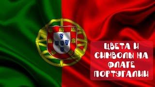 Цвета и символы на флаге Португалии(Видео сделано при поддержке Beauty Salon · Barber Shop - MR&MS https://www.facebook.com/cab.mr.and.ms/. Все уроки..., 2016-12-15T15:02:55.000Z)