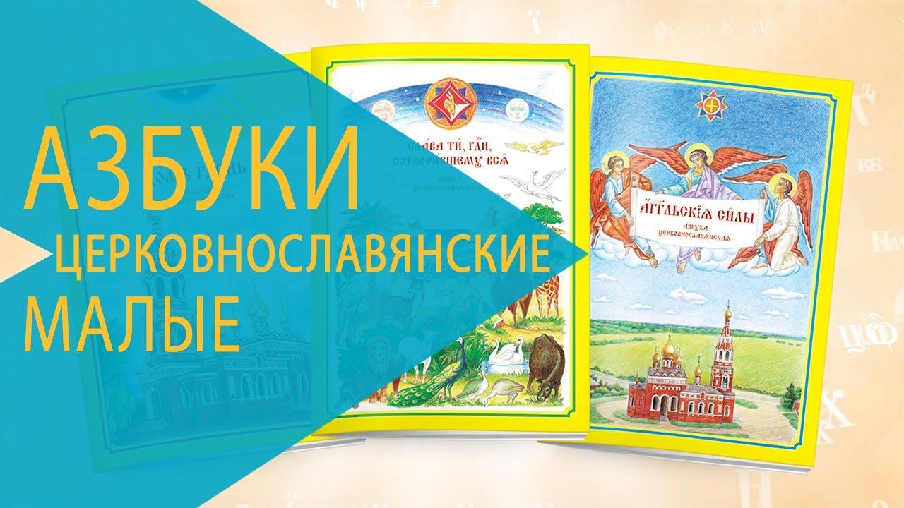 Азбуки церковнославянские малые