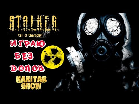 ☠ Сталкер - Тень Чернобыля ☠ ( S.T.A.L.K.E.R. Shadow of Chernobyl ) ☠ (1080p60) ☠