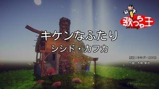 【カラオケ】キケンなふたり/シシド・カフカ