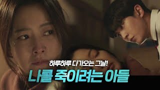 Kim Hee-sun x Joo-won, shocked by the secret of the last chapter of the Prophecy!