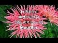 竹内まりや 幸せのものさし 【オルゴール】  MUSIC BOX