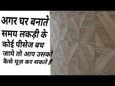 Wood Wall Design How To Make Wood Design Youtube