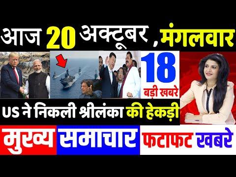 आज के मुख्य समाचार,20 October 2020 news,PM Modi News,20 अक्टूबर 2020,Modi News,jio,Laddakh,LAC