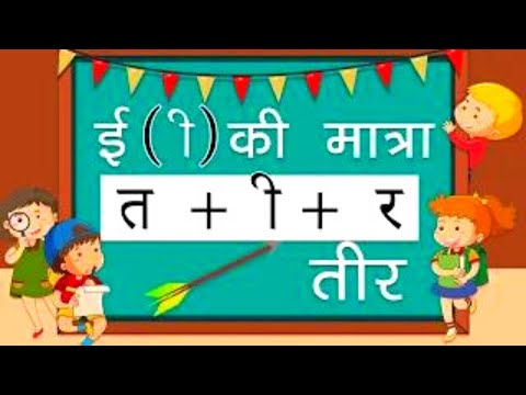ई की मात्रा वाले शब्द | Hindi Vowels Letter Words For Kids & Toddlers | Catrack Kids