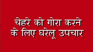 rang gora karne ke gharelu upchar in hindi   dadi aama ke nuskhe by hps