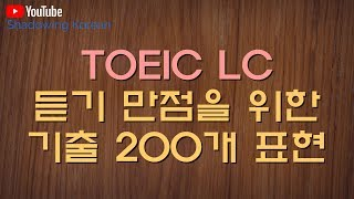 [TOEIC] 토익 LC 만점을 위한 꼭 암기해야 하는 기출 표현 200개   1시간 듣고 200개 기출 표현 익히기   TOEIC LISTENING screenshot 1