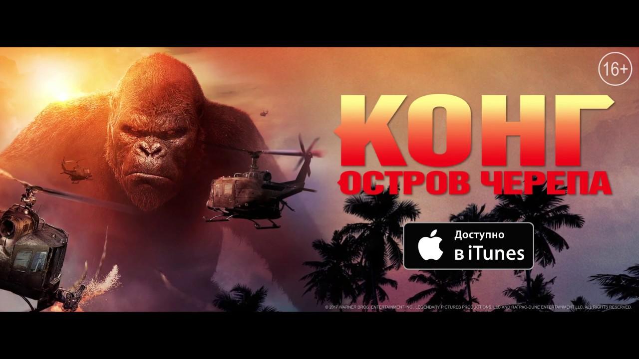 Конг: Остров черепа — уже в iTunes