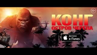 Конг: Остров черепа - уже в iTunes