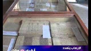 الإرهاب يهدد حضارة تمبكتو العريقة