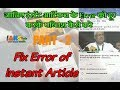 Instant Article 2- How To Fix Any Error Of Facebook Instant Article Post