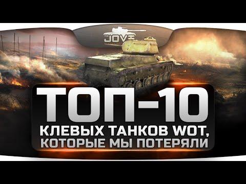 ТОП-10 клёвых танков, которые мы потеряли. По кому скучают в World Of Tanks?
