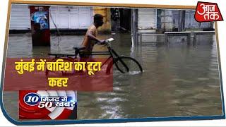 Mumbai में बारिश का टूटा कहर, आज समंदर में उठ सकती है High Tide I 10 Minute 50 Khabaren