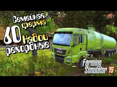 Рекордные надои - ч60 Farming Simulator 2015