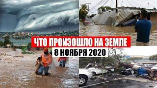 Катаклизмы за день 8 ноября 2020   месть природы, изменение климата, событие дня, в мире, боль земли