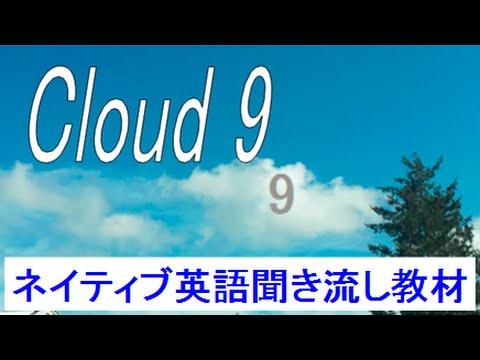 Cloud 9Cloud Nine意味 ネイティブ英語聞き流しリスニング教材動画8英会話リスニング上達