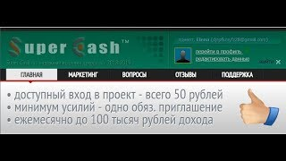 НОВИНКА Super Cash.ru ШИКАРНЫЙ МАРКЕТИНГ. вход 50 руб.