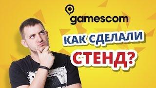 Gamescom 2015 ✔ Как делается стенд на выставке!(, 2015-08-14T20:00:01.000Z)