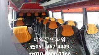 부산전세버스,부산관광버스,부산25인승,부산14인승,부산…