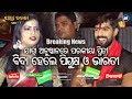 Actor PIYUSH & Actress BHARATI -  LOVE AFFAIR Case - Both Left Jatra Party - Jatra Rangamahal