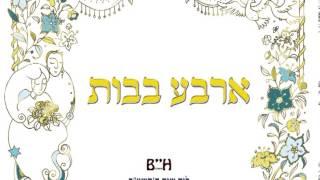 Calendar 5774 - Jewish Song - Arba Bavot
