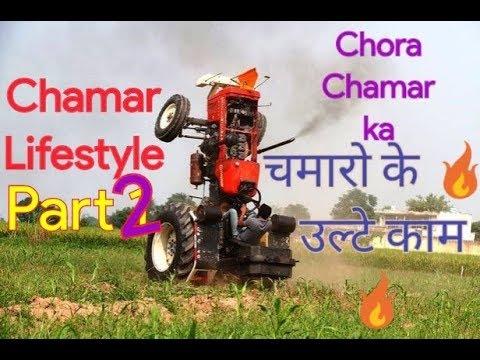 चमारो के 🔥 उल्टे काम 🔥 || Chora Chamar Ka || Part 2 Chamar Lifestyle