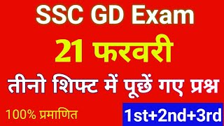 21 Feb SSC GD All shift | Today asked questions ssc gd