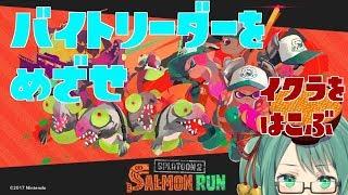 [LIVE] 【splatoon2】バイトバイトバイト【アイドル部】