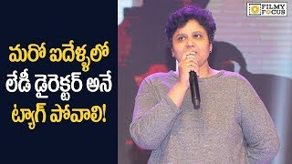 Director Nandini Reddy Speech at Choosi Choodangaane Movie Pre Release Event