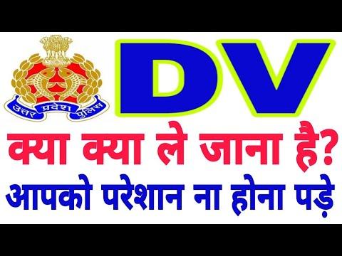 DV के लिये क्या ले जाना है।upp dv,up police bharti 2018,up police bharti latest update, uppresult