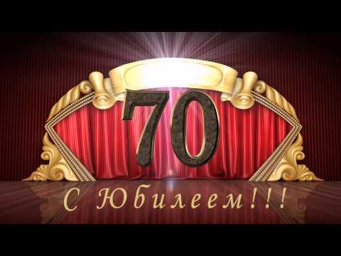 футаж 70 лет Юбилей