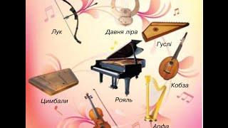 """Урок музичного мистецтва  №10 в 4 класі """" Один інструмент це багато чи мало?"""""""