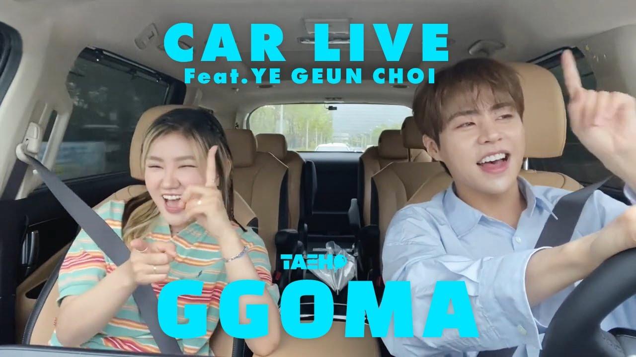 태호 (TAE HO) - 꼬마 (GGOMA) feat.최예근 🚙자동차 라이브