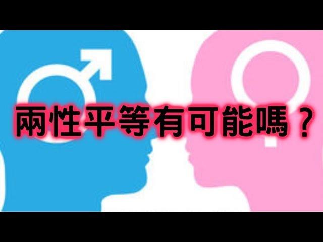 用最中肯的話告訴你,兩性平權到底有沒有可能?