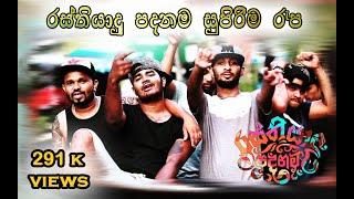 Colombo concrete-රස්තියාදු පදනම   Puliya rap X Rasthiyadu Padanama-2021 New Sinhala Rap BASS BOOSTED