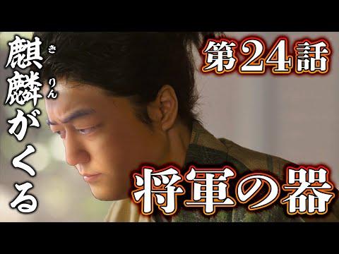[麒麟がくる] 第24回『 将軍の器』 解説&感想!│剣豪将軍散る!次の将軍を巡る人々の思惑とは?