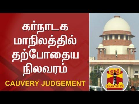 Cauvery Judgement   Detailed Report : Current Situation at Karnataka   Thanthi TV