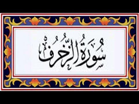 Surah AZ ZUKHRUF(the Gold)سورة الزخرف - Recitiation Of Holy Quran - 43 Surah Of Holy Quran