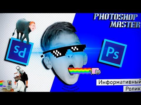 Как вырезать объект в Photoshop. (Для самых маленьких)