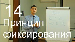 Обучение тайм-менеджменту - видео-уроки по тайм-менеджменту Олега Лялика. № 14. Принцип фиксирования