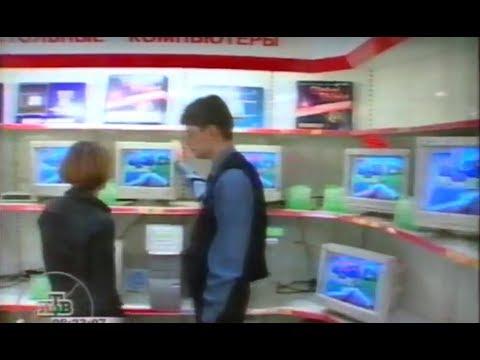 НТВ.  Впрок. Компьютер. Выбор Компьютера. Ретро передача  2000 год.